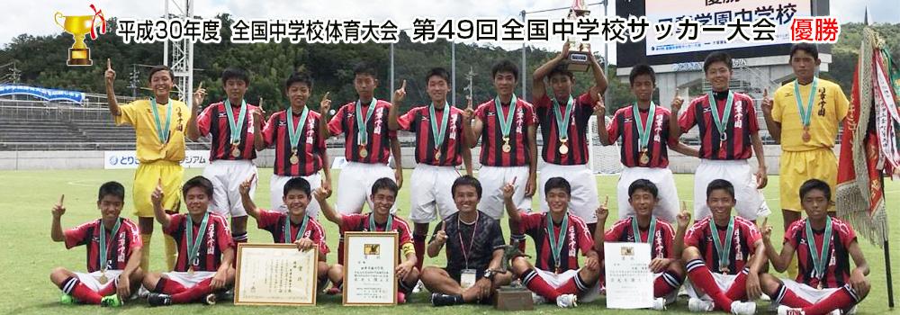 平成30年度 全国中学校体育大会第49回全国中学校サッカー大会優勝