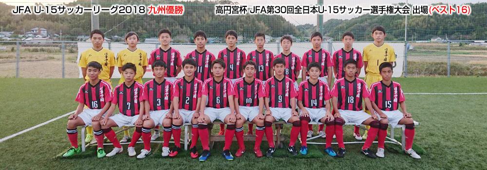 高円宮杯JFA U-15サッカーリーグ2018