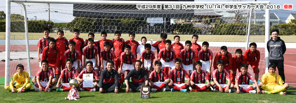 平成29年度第31回九州中学校中学生サッカー大会2018優勝