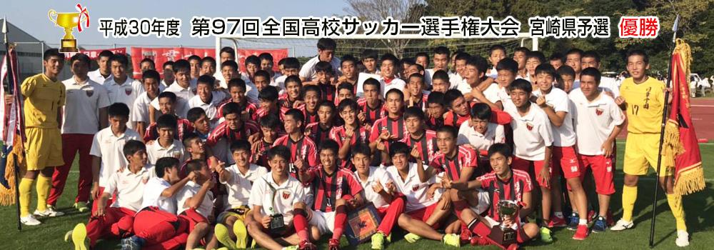 第97回全国高校サッカー選手権宮崎県予選優勝