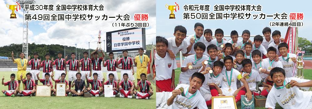 全国中学校サッカー大会